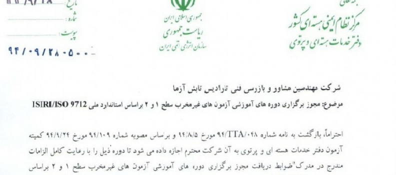اخذ مجوز برگزاری دوره های آموزشی آزمون های غیر مخرب سطح 1 و 2 بر اساس استاندارد ملی ISIRI/ISO9712 از سازمان انرژی اتمی ایران