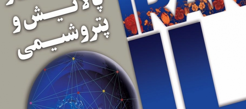Taradis Tabesh Azma Co presence in the 22nd IRAN international oil,gas,refining and petrochemical exhibition
